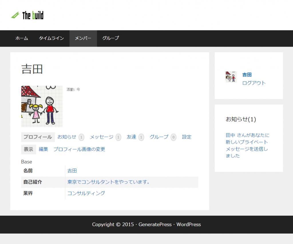 GeneratePress_pc_member