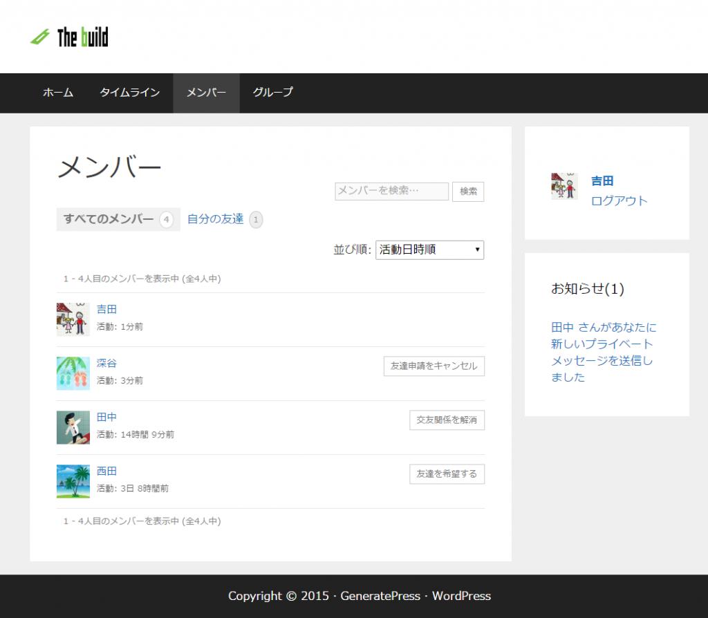 GeneratePress_pc_members