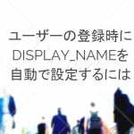 WP-Members:ユーザーの登録時にdisplay_nameを自動で設定する方法
