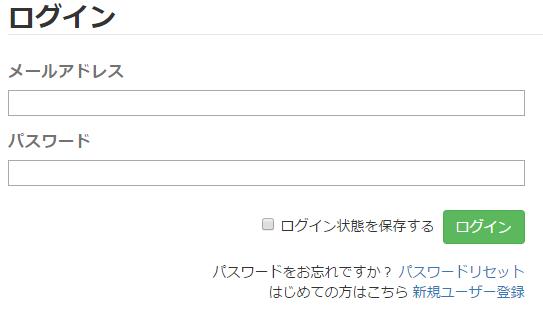 変更後のログインフォーム