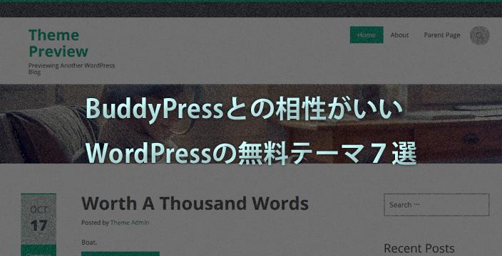 BuddyPressと相性のいいWordPressのシンプルな無料テーマ7選(スクリーンショット付き)