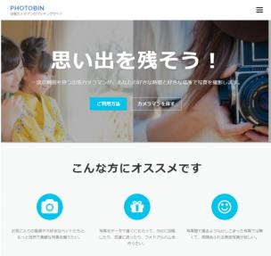 WordPressで作るマッチングサイト構築動画セミナー
