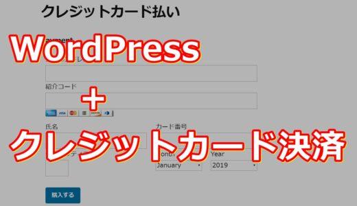WordPressにStripeを使ったクレジットカードの決済フォームを導入する方法