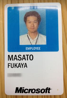 10年間働いたマイクロソフトの社員証