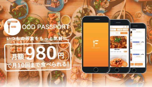 激安で食事ができて食品ロスの削減にも貢献できる「FOOD PASSPORT」のご紹介
