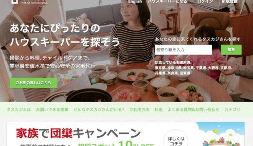 """共働き主婦の""""時間がない""""を解決する「タスカジ」のご紹介"""