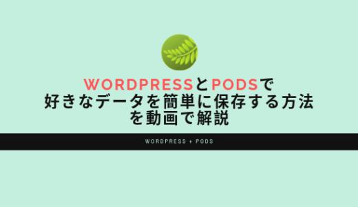 WordPressとPodsで好きなデータを簡単に保存する方法を動画で解説