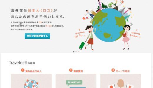 海外に住む日本人に旅行のサポートを依頼できるサービス「Traveloco」のご紹介