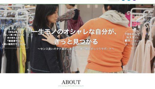 ファッションが得意な人に買い物同行を依頼できるサービス「Fashion Attendant」のご紹介