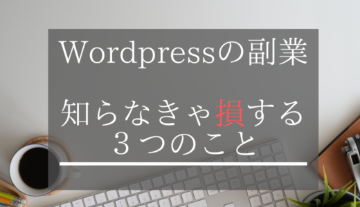 WordPressで副業するときに知らなきゃ損する3つのこと